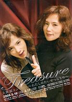 大貴誠コンサート『TREASURE』