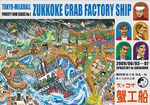 ズッコケ蟹工船