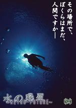 水の惑星~RETRO-FUTURE~