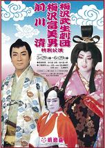 梅沢武生劇団・梅沢富美男・前川清 特別公演