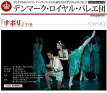 デンマーク・ロイヤル・バレエ団「ナポリ」