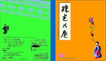 珠光の庵(200907仙台公演)