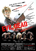EVIL DEAD THE MUSICAL~死霊のはらわた~
