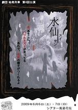 水仙-スイセン-