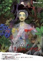 夜と森のミュンヒハウゼン【9/20千秋楽】