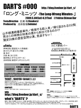 ロング・ミニッツ【満員御礼で終了!】