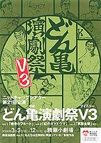 どん亀演劇祭V3 vol.2_虹のカマドウマ