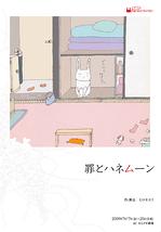 罪とハネムーン 7月17日18日20日完売!