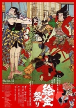 絵金歌舞伎