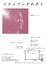 宇野敦子LIVE 『シャンソンとわたし』