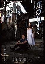 ミュージカル「月のしずく」【9月20日まで好評上演中!】