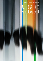 しはに-subsoil-
