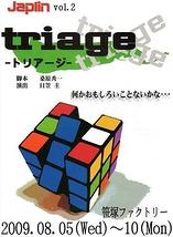 triage~トリアージ~