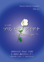 プリンセス・ダイアナ~The Eternal Rose~