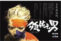 橋口幸絵×立川佳吾 タチグチ「須佐之男~スサノヲ~」
