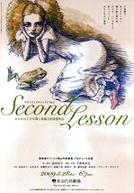 Second Lesson