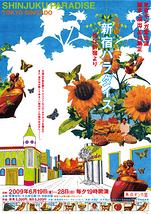 音楽劇「新宿パラダイス」光は新宿より