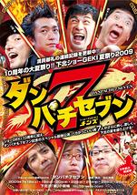 『ダンパチ7』/『みてあげる~お花畑病院奮戦記~』