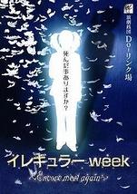 イレギュラーweek ~Encore meet again~