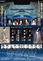 七月大歌舞伎