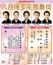 六月博多座歌舞伎