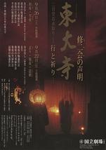 9月声明公演「東大寺 修二会の声明 二月堂お水取り-行と祈り-」