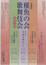 第15回稚魚の会・歌舞伎会合同公演