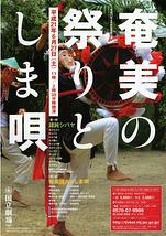 6月民俗芸能公演「奄美の祭りとしま唄」