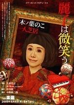 木ノ葉のこ一人芝居「麗子は微笑う」