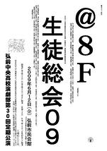 生徒総会09