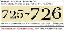 725→726