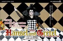 ヘンゼルとグレーテル(ブレーメン劇場版・日本語上演)