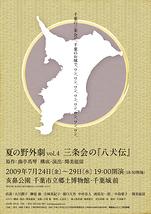 三条会の『八犬伝』【夏の野外公演】