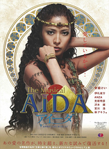 The Musical AIDA アイーダ