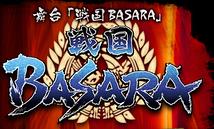 舞台「戦国BASARA」
