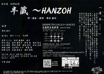 半蔵~HANZOH