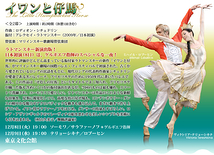 マリインスキー・バレエ 2009年公演「イワンと仔馬」