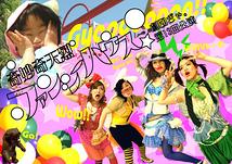 奇妙奇天烈ファンシーハウス(2010年4月大阪・福岡で再演します!!)