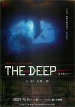 THE DEEP ~深き淵にて~