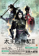 幻想歌舞劇「太王四神記 Ver.II」-新たなる王の旅立ち-