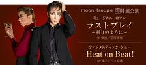 「ラスト プレイ」「Heat on Beat!」