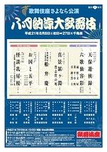 八月納涼大歌舞伎
