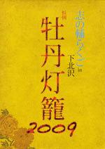 志の輔らくご in 下北沢「牡丹灯籠2009」