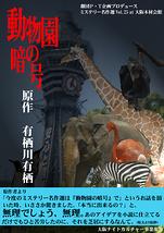 動物園の暗号