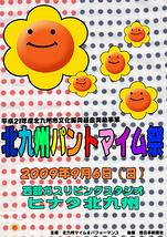 北九州パントマイム祭