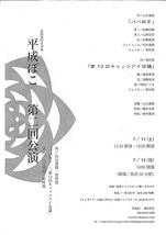 平成ぽこ第二回公演