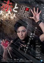 赤と黒【脚色・演出:赤澤ムック】