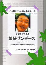 劇研サンデーズ