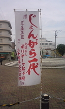 (夏の北海道・青空舞踏公演)