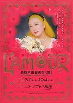 美輪明宏音楽会<愛> L'AMOUR2009 Akihiro Miwa